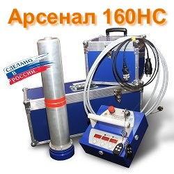 АРСЕНАЛ 160НС