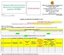 Заявка на предоставление услуг в ООО МС Арсенал НК