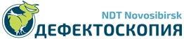 Выставка Дефектоскопия / NDT Novosibirsk